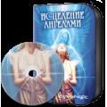 АБОНЕМЕНТ 3 ИНДИВИДУАЛЬНЫХ СЕАНСА ИСЦЕЛЕНИЯ (КОЛИЧЕСТВО МЕСТ ОГРАНИЧЕНО)