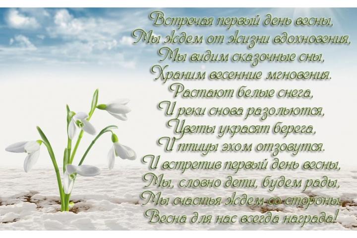 С 1 ДНЕМ ВЕСНЫ!