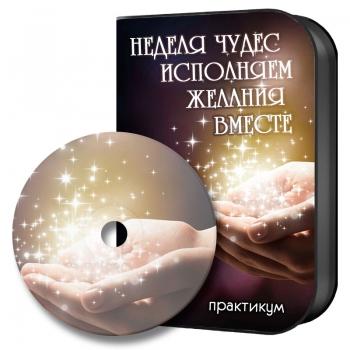 Сказка мира сновидений. Как с помощью снов научиться читать знаки судьбы?